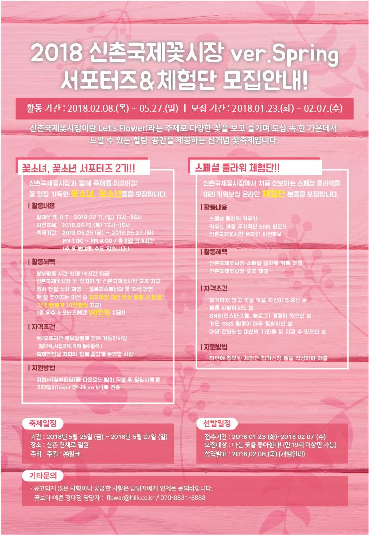 신촌국제꽃시장 ver.Spring 꽃소녀,꽃소년 서포터즈 2기 & 체험단 대모집!!