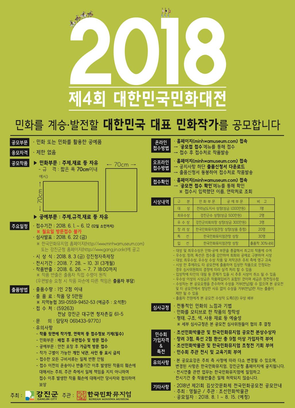 제 4회 대한민국민화대전