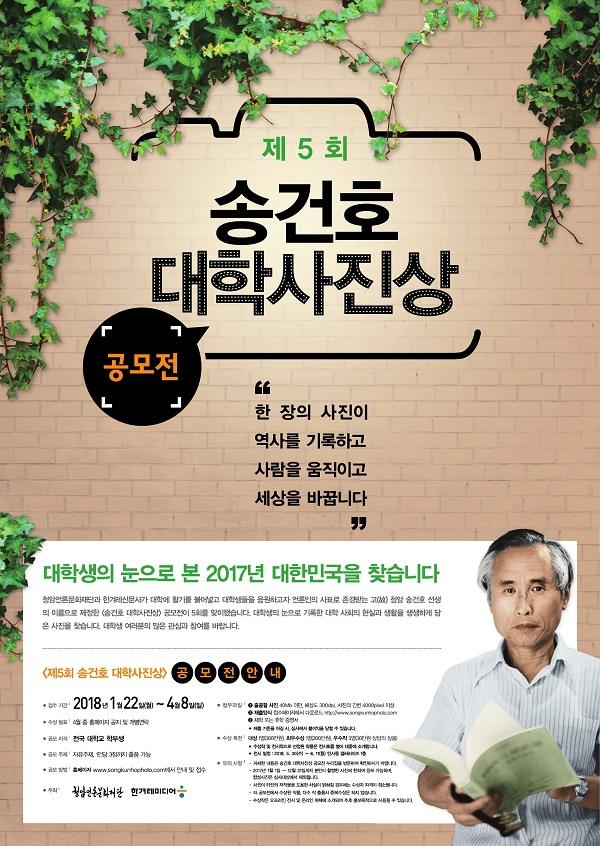 제5회 송건호 대학사진상
