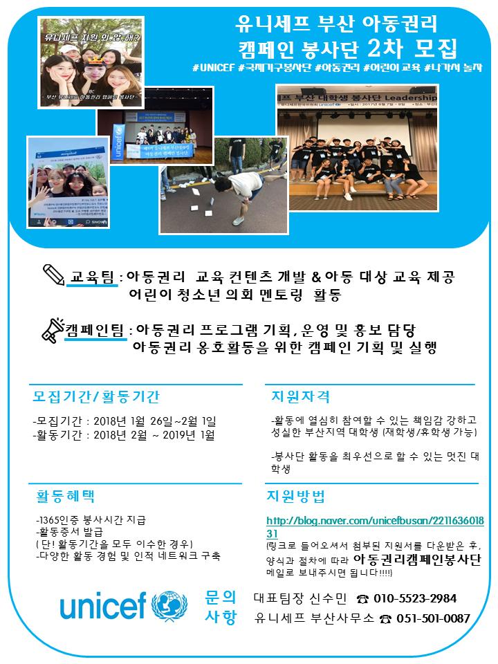 부산 유니세프 아동권리 캠페인 팀 2차모집 ~2/1까지