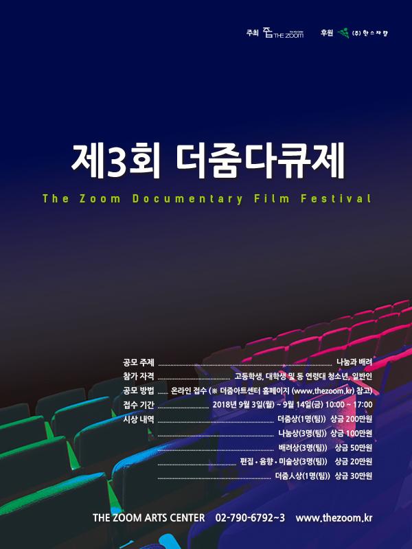 제3회 더줌다큐제 공모전 (The Zoom Documentary Film Festival)