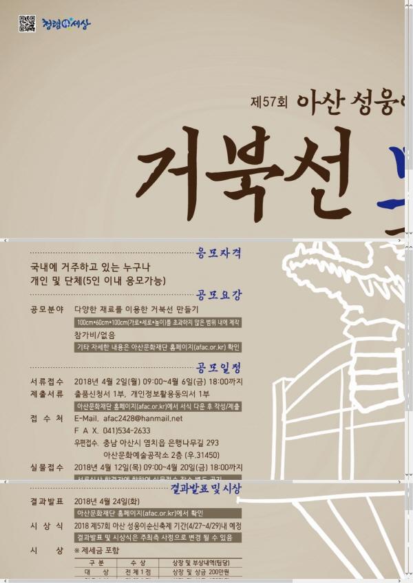 2018 제57회 아산 성웅이순신축제 거북선 모형 공모전