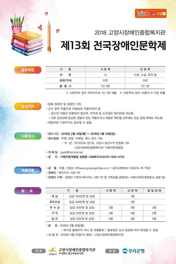 2018년 제13회 전국장애인문학제