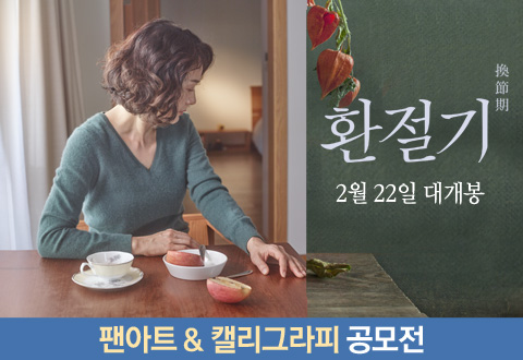 영화 ≪환절기≫ 팬아트/캘리그라피 공모전