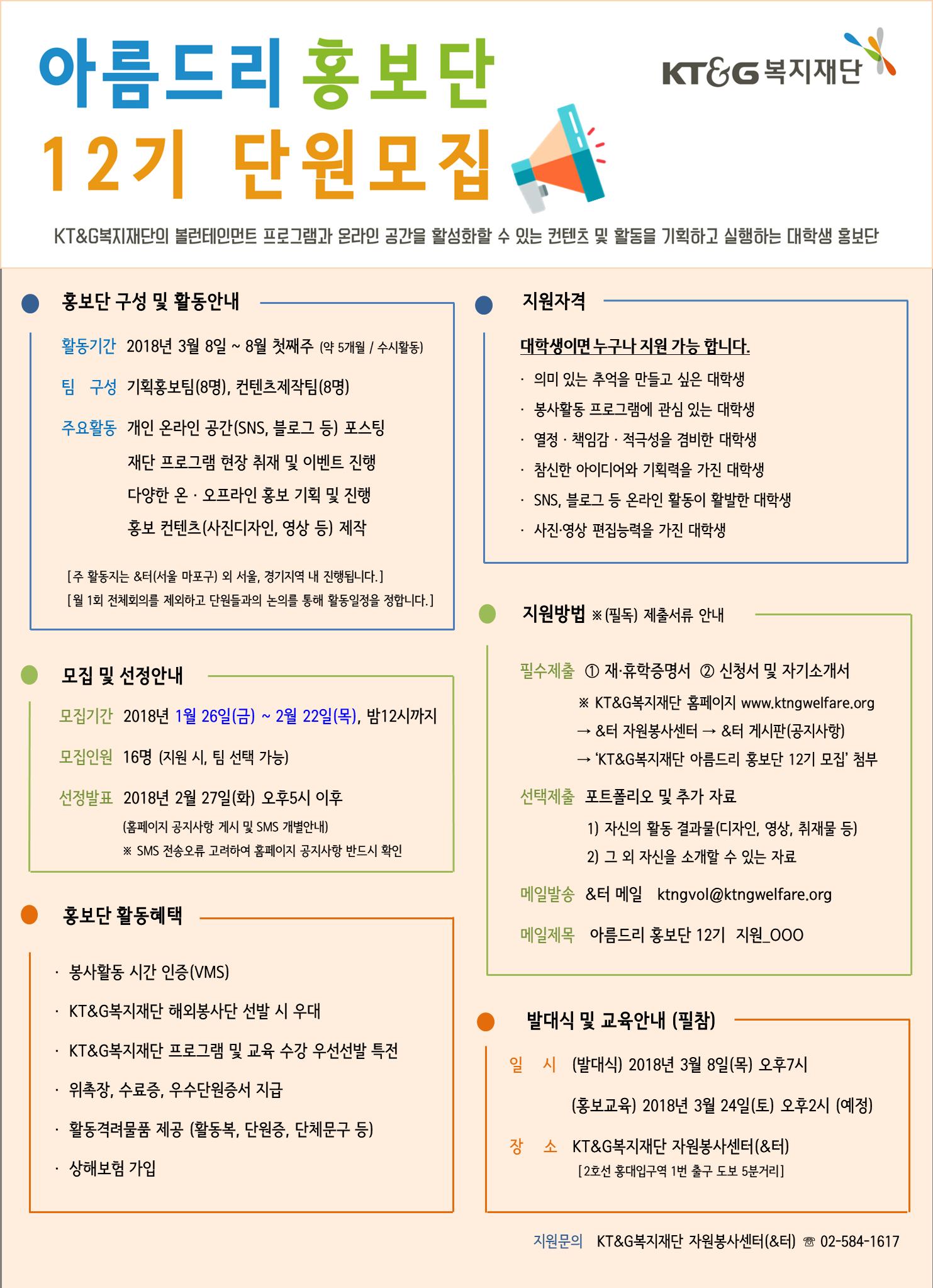 KT&G복지재단 아름드리 홍보단 12기 모집