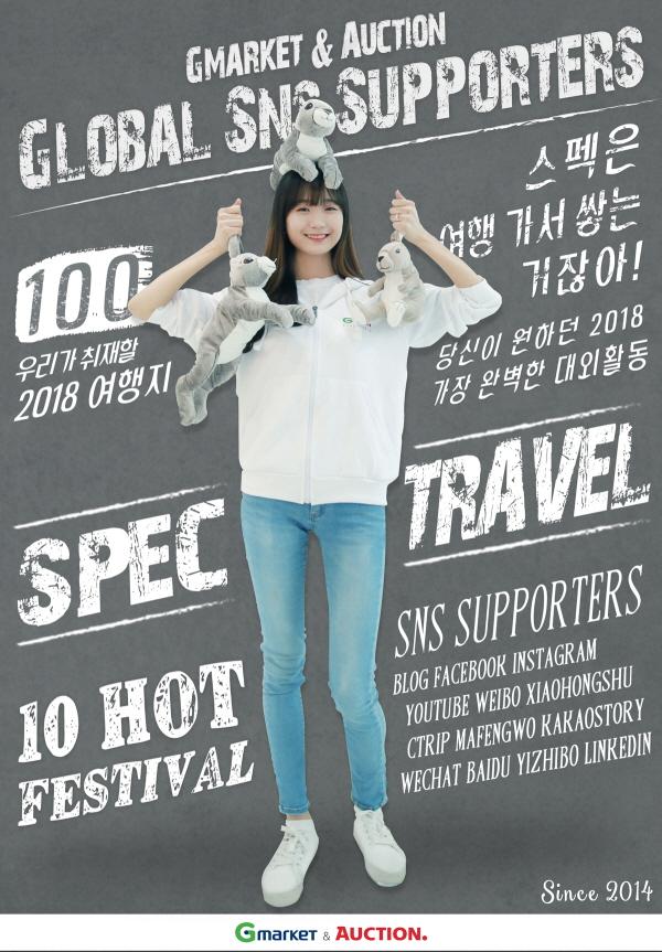 G마켓&옥션 글로벌 SNS 서포터즈 모집