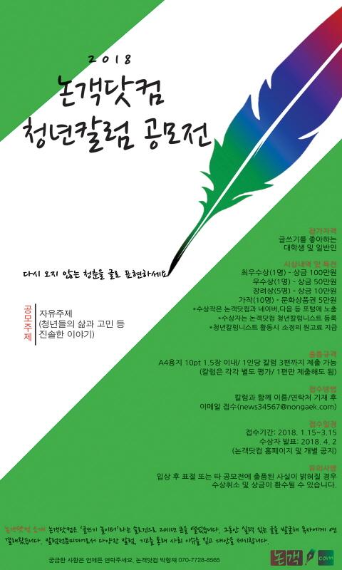 2018 논객닷컴 청년칼럼 공모전