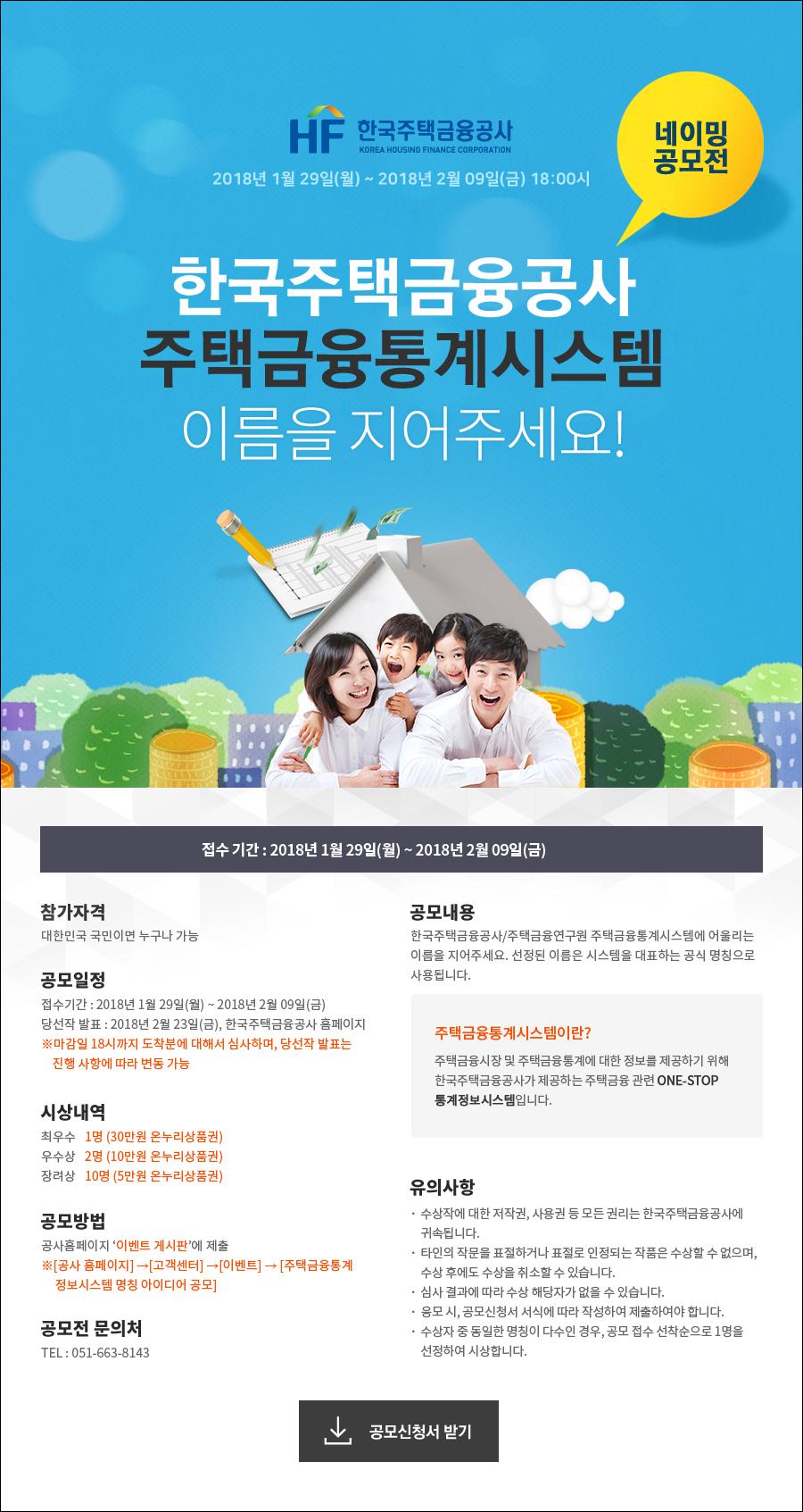 한국주택금융공사 주택금융통계시스템 네이밍 공모전