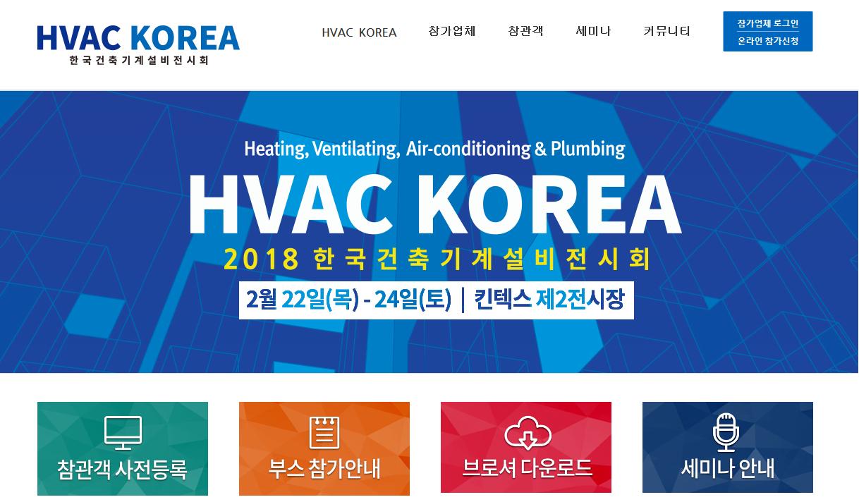 2018 대한민국 건축기계설비전시회