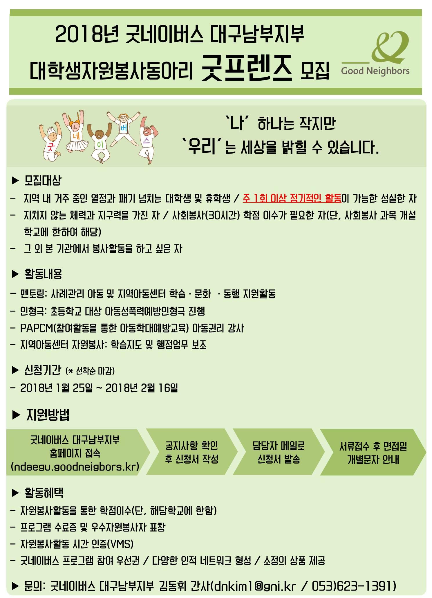 [굿네이버스] 2018년 굿네이버스 대구남부지부 대학생 자원봉사 동아리 '굿프렌즈' 모집(~02/16)