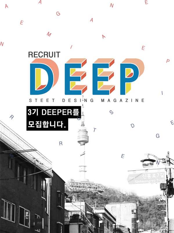 스트릿디자인매거진 DEEP 3기 모집(에디터,포토,디자인,기획)