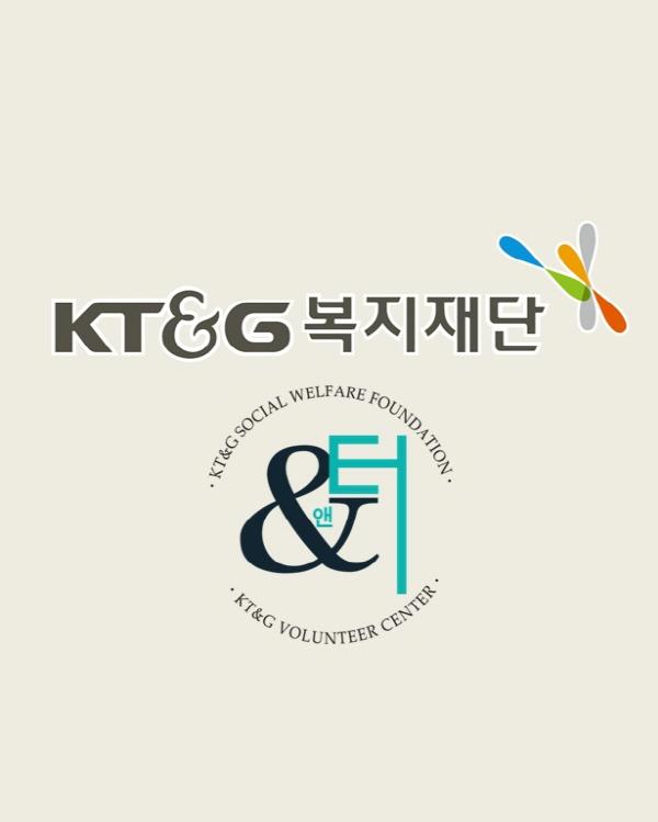 KT&G복지재단 1학기 대학생 정기봉사자 및 스탭봉사자 모집