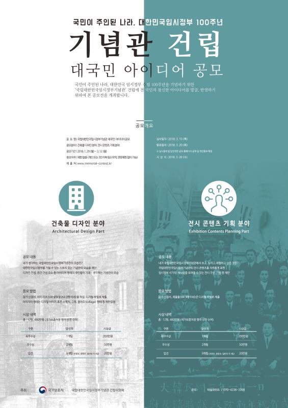 국립대한민국임시정부기념관 대국민 아이디어 공모