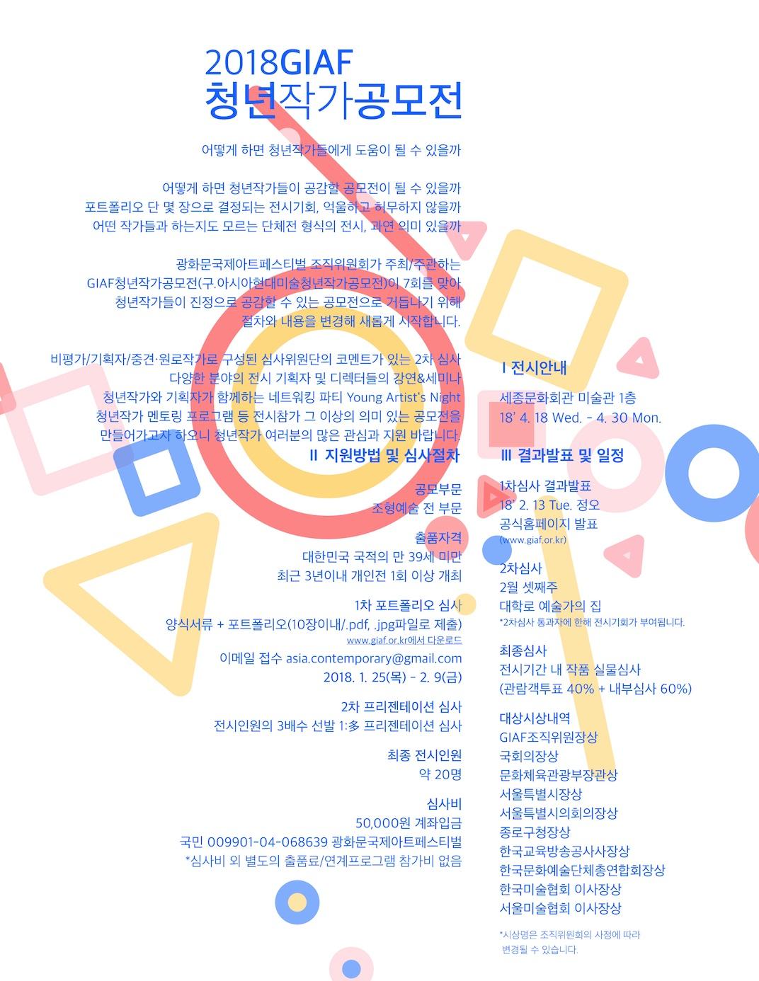 2018 광화문국제아트페스티벌(GIAF) 청년작가공모전