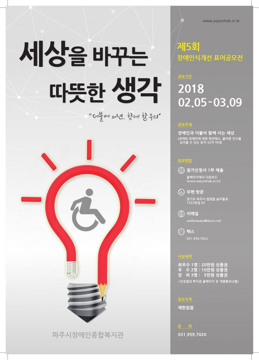 제5회 장애인식개선 표어공모전
