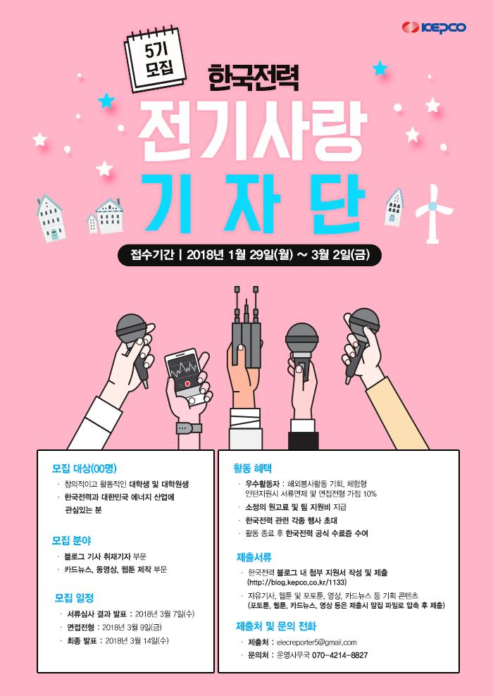 한국전력공사 전기사랑기자단 5기 모집!