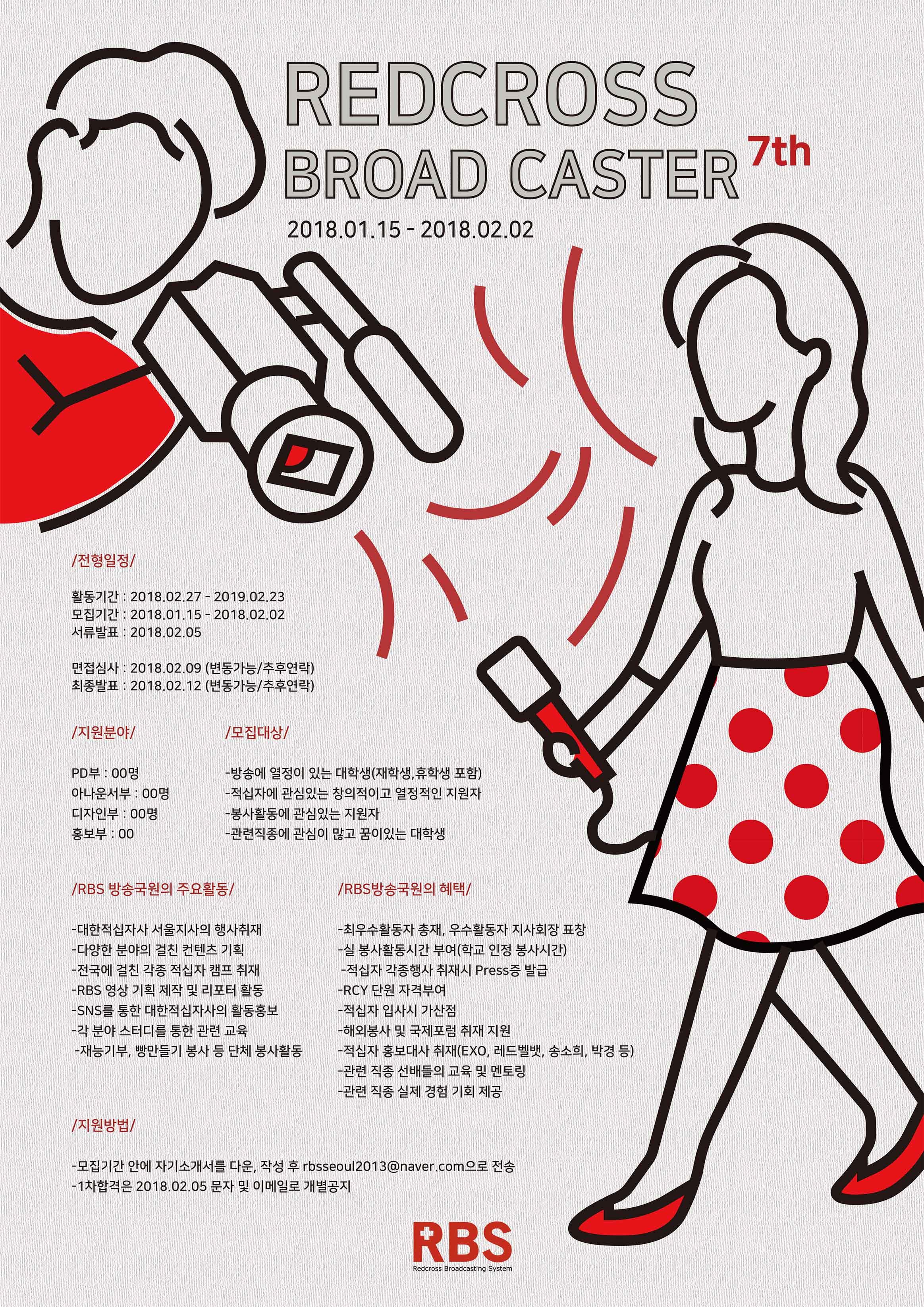대한적십자사 서울특별지사 대학생방송국 RBS에서 7기 국원을 모집합니다.