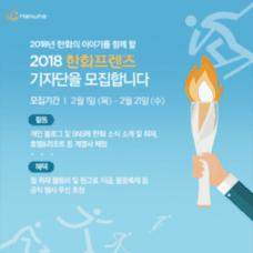 ★2018 한화프렌즈 기자단(2.21 마감)★