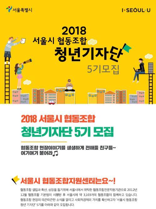 2018년 서울시 협동조합 청년 기자단 5기 모집