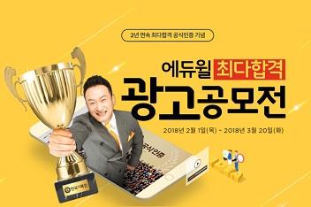 에듀윌 최다합격 광고 공모전