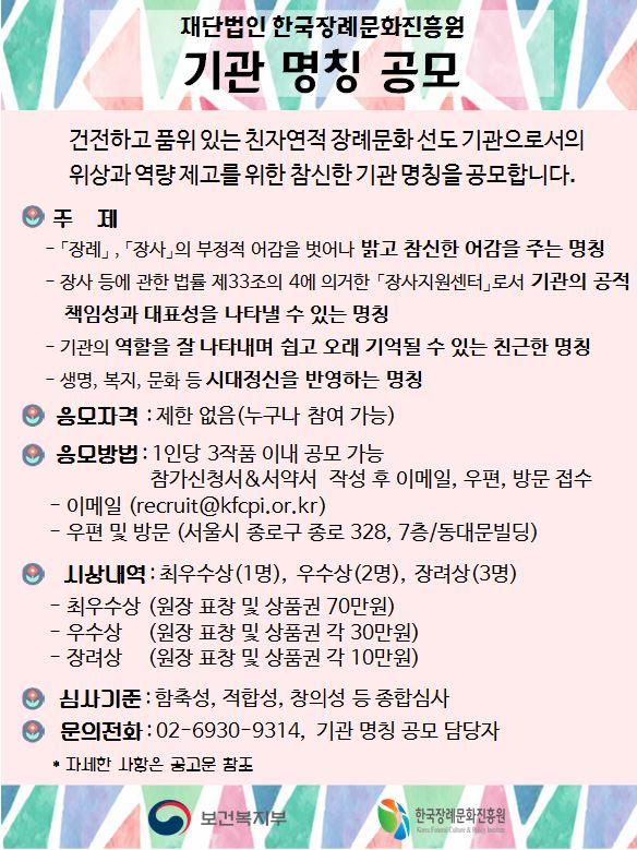 재단법인 한국장례문화진흥원 기관 명칭 공모