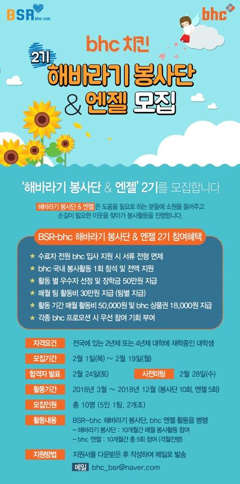 bhc 치킨 BSR 해바라기 봉사단&엔젤 2기 모집
