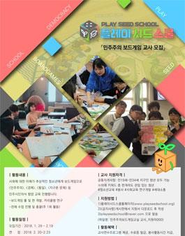 민주주의 보드게임 8기 교사 모집