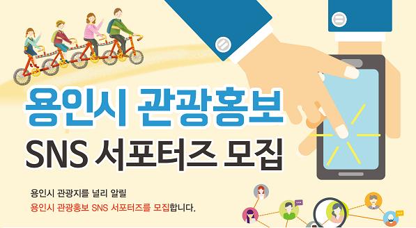 용인시청 용인시 관광홍보 SNS 서포터즈 모집