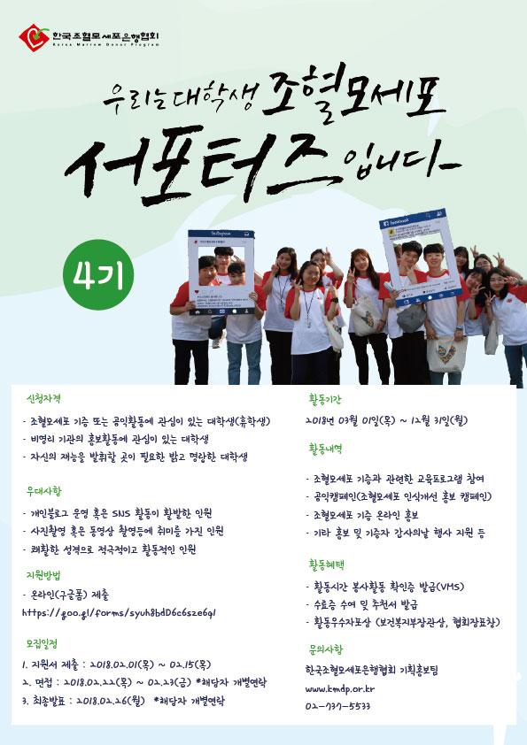 한국조혈모세포은행협회 KMDP 대학생서포터즈 4기 모집