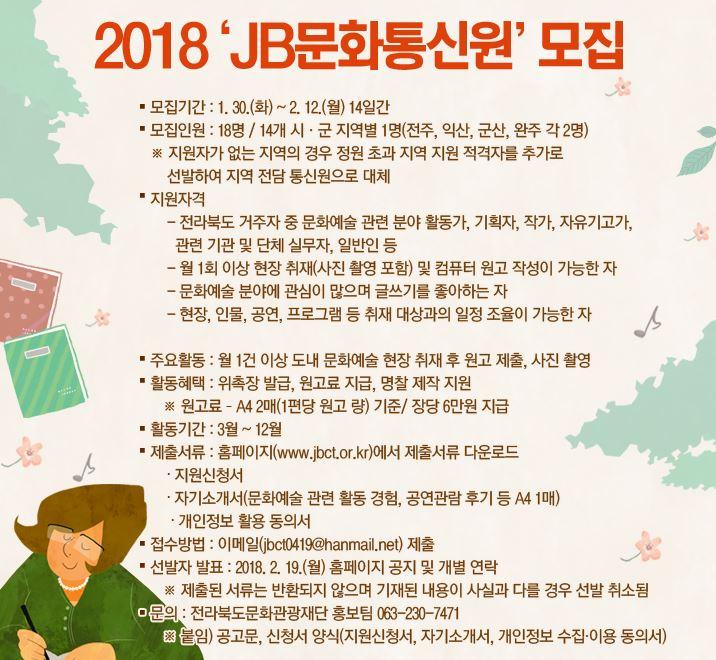 [전라북도문화관광재단]2018 JB문화통신원 모집