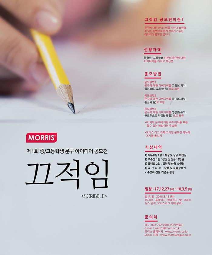 제1회 중/고등학생 문구제품(학용품) 아이디어 공모전 [끄적임]