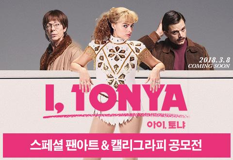 영화 ≪아이, 토냐≫ 팬아트 & 캘리그라피 공모전