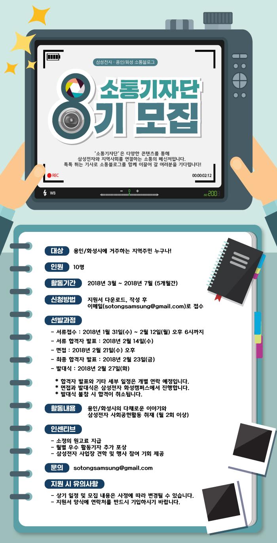 삼성전자·용인/화성 소통블로그 소통기자단 8기 모집