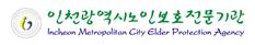 인천시노인보호전문기관 노인요양시설 시민 모니터링단 공개 모집