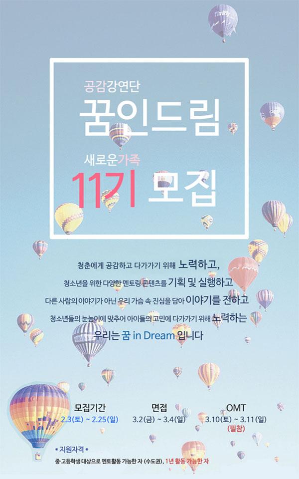 공감강연단 꿈인드림 11기 모집