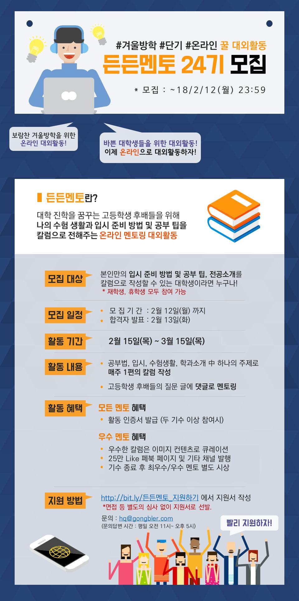 공블러 온라인 멘토링 대외활동 든든멘토 24기 모집