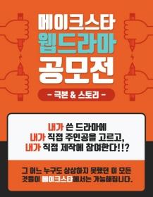 메이크스타 웹드라마 공모전 (극본&스토리)