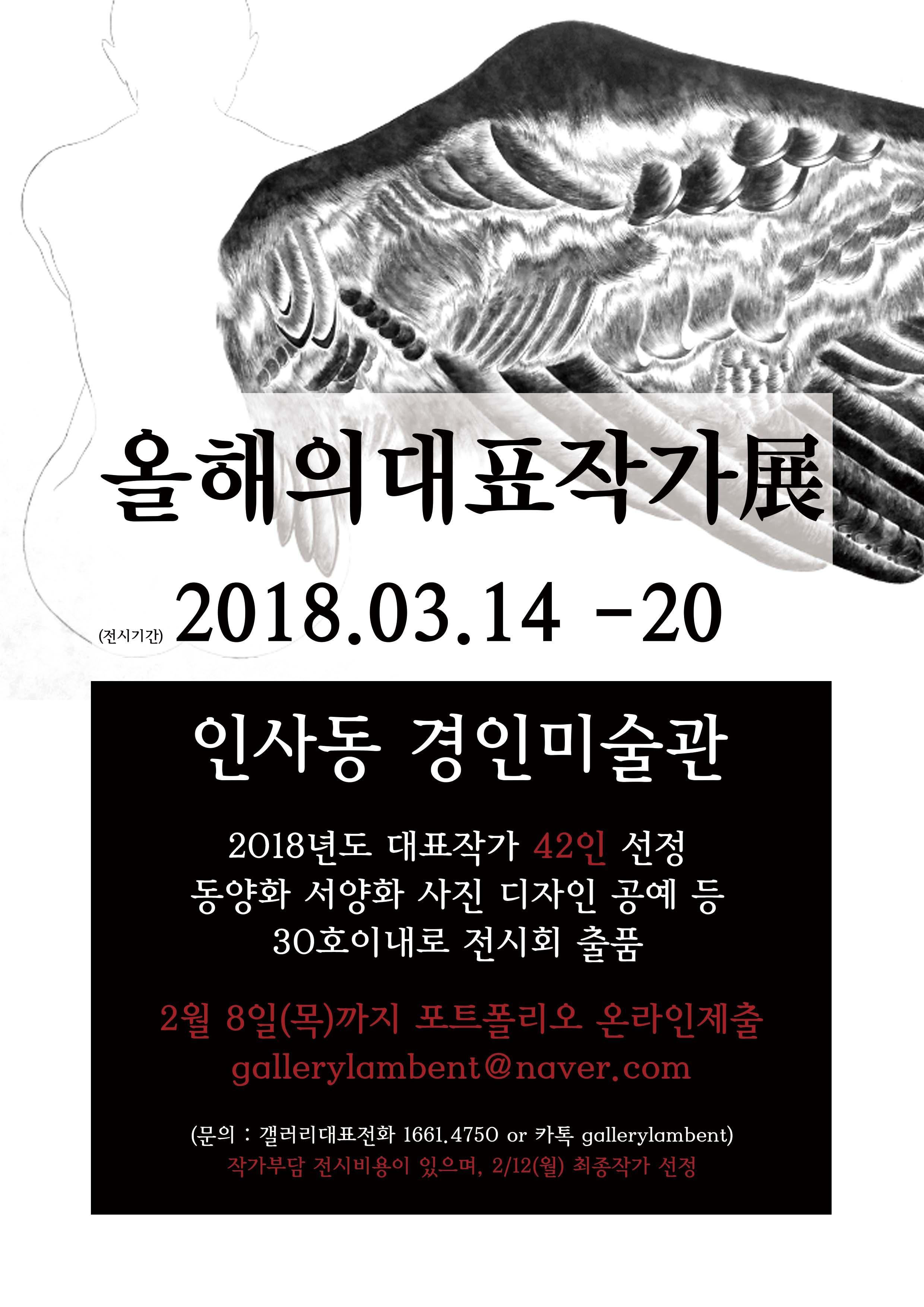 경인미술관 `올해의 대표작가展` 전시회 공모