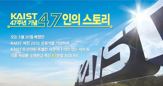 KAIST 개교 47주년 기념 47인의 스토리 공모전
