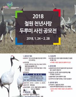 2018 제1회 철원 천년사랑 두루미 사진공모전