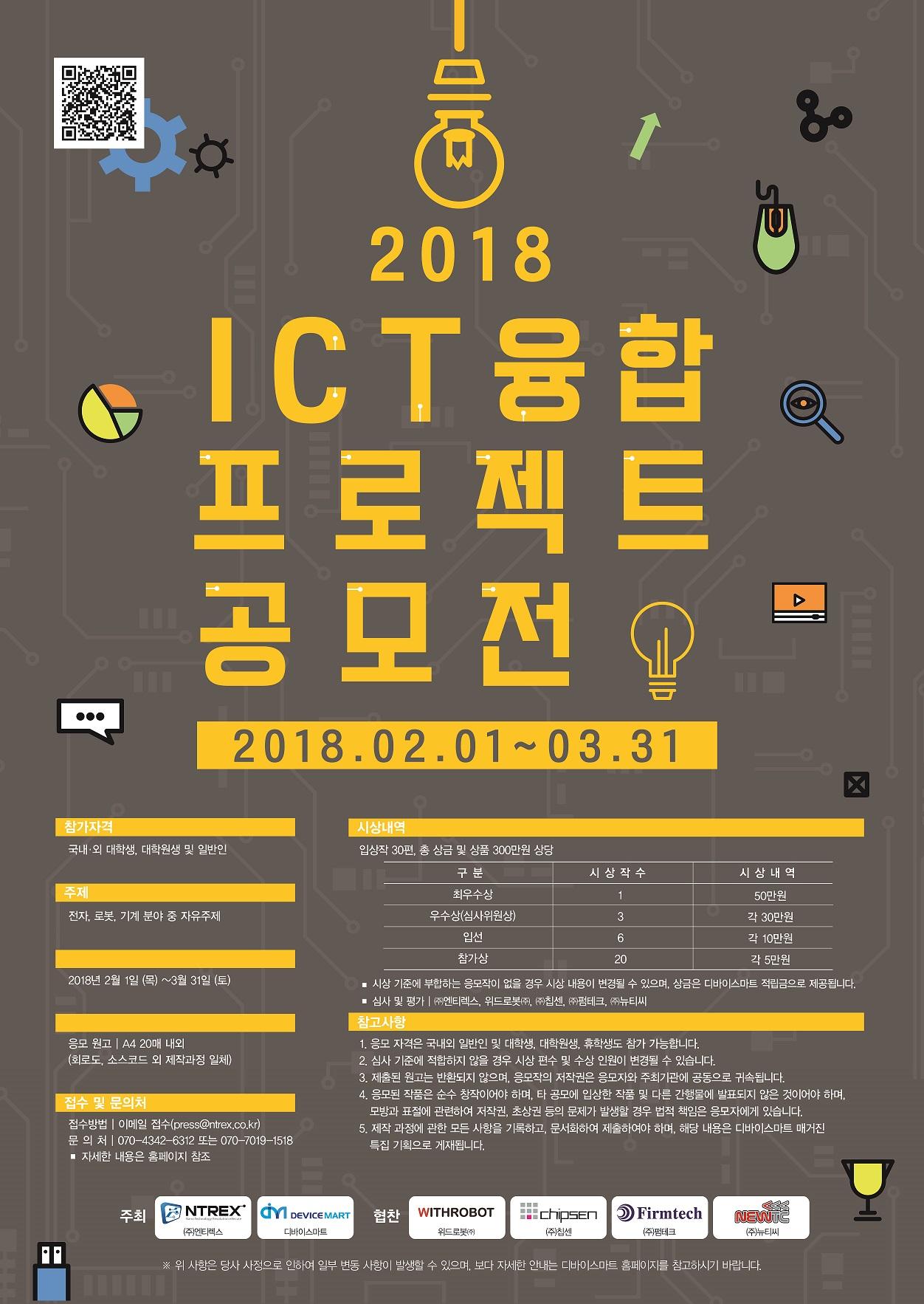 2018 ICT 융합 프로젝트 공모전