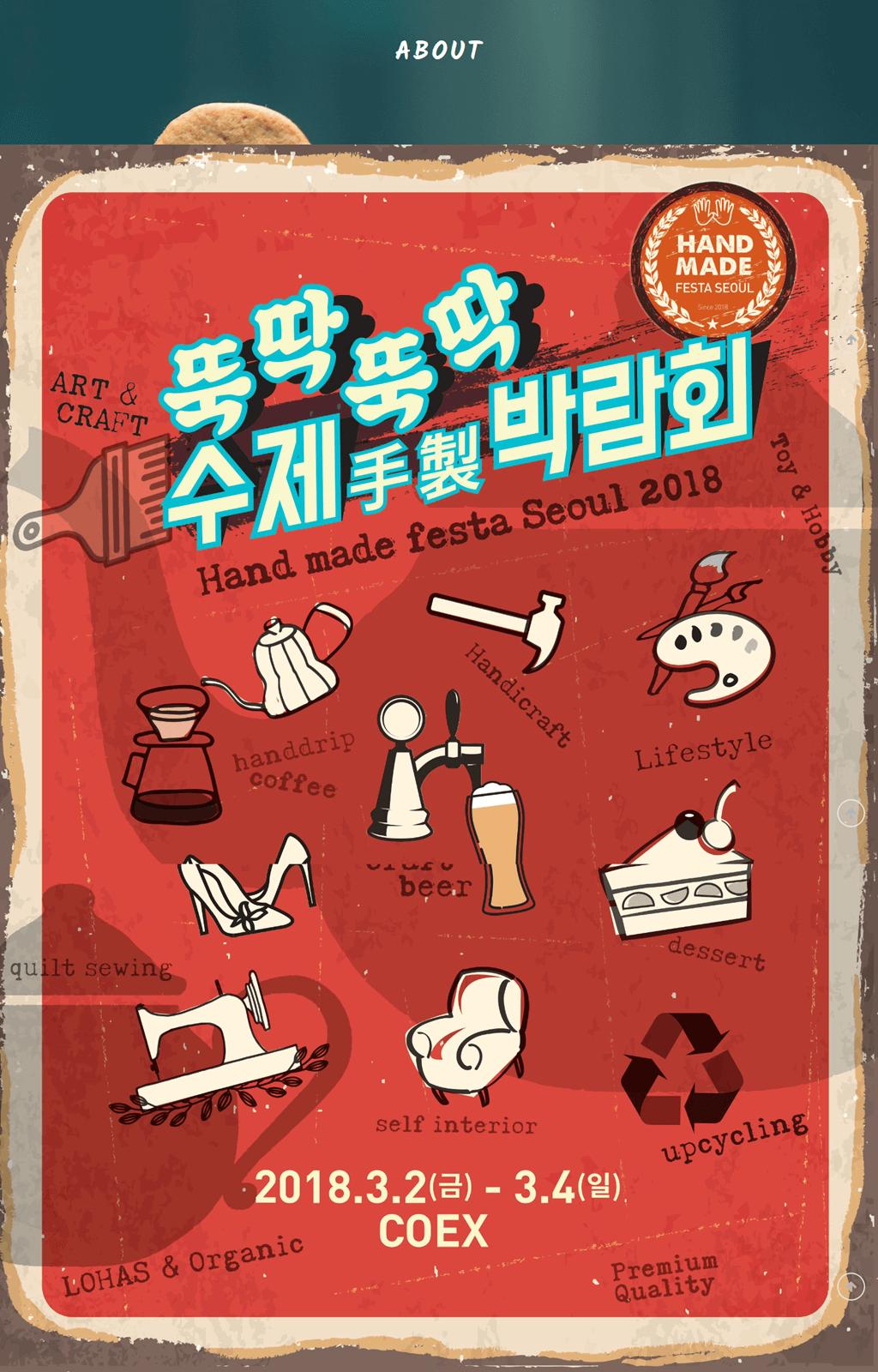 2018 뚝딱뚝딱 수제手製 박람회