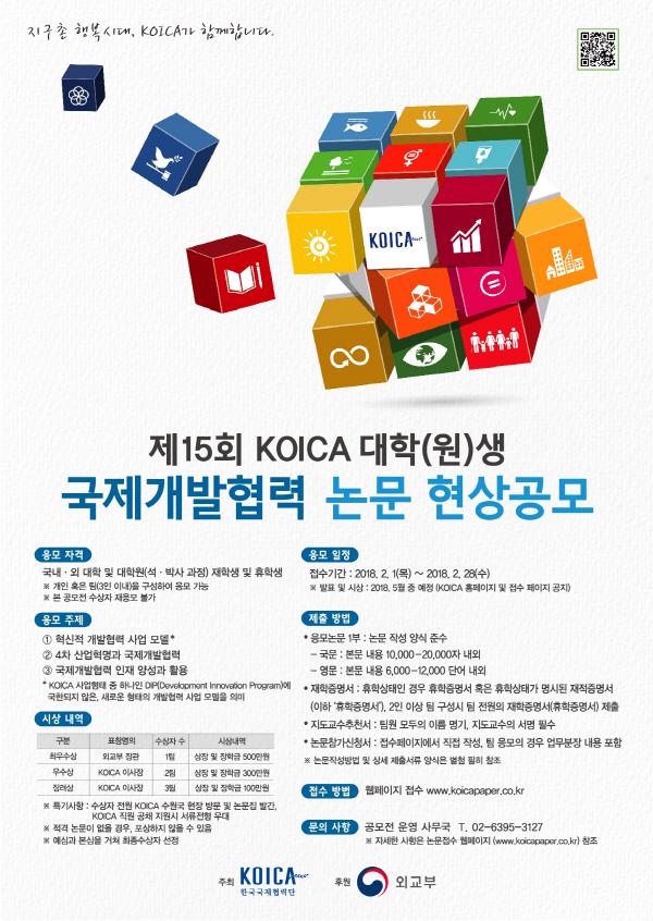 제15회 KOICA 대학(원)생 국제개발협력 논문 현상공모