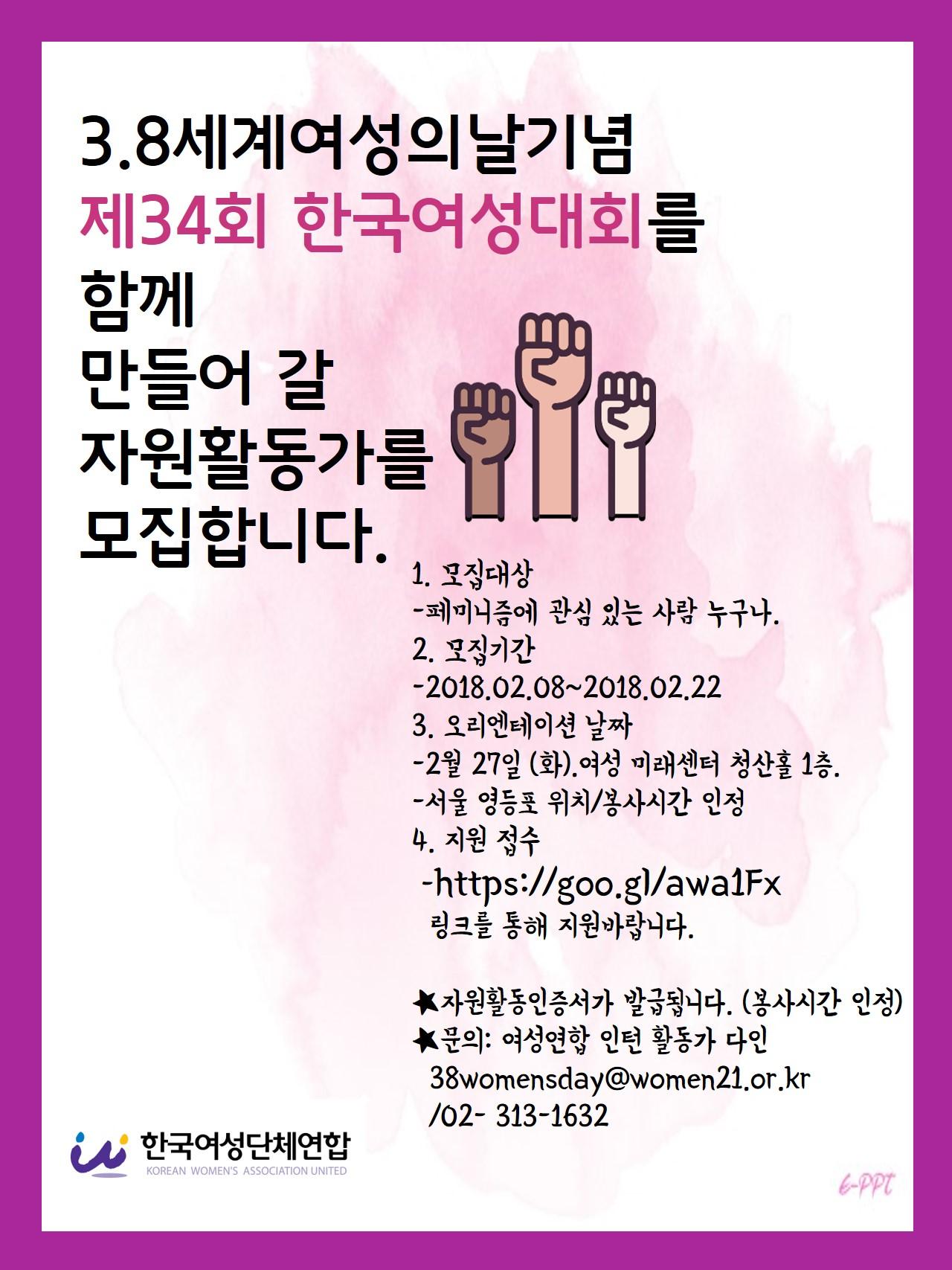 [2018]3.8세계여성의날기념 제34회 한국여성대회를 만들어 갈 자원활동가를 모집합니다.