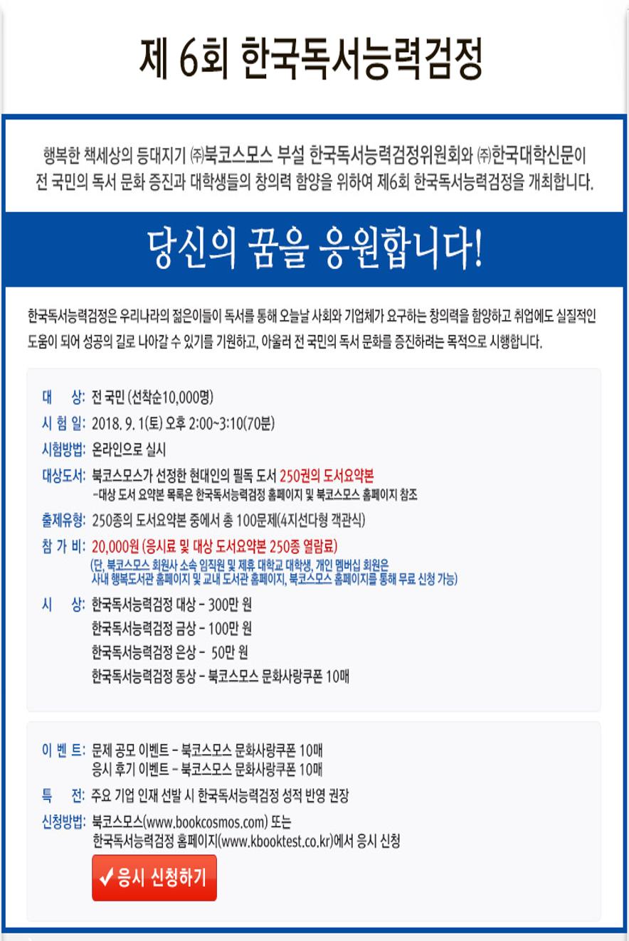 제 6회 한국독서능력검정