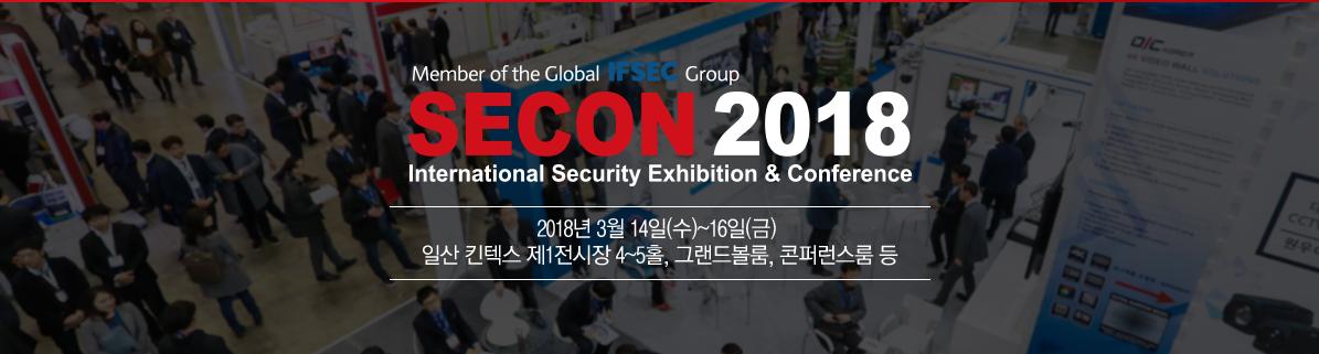 세계보안엑스포 2018