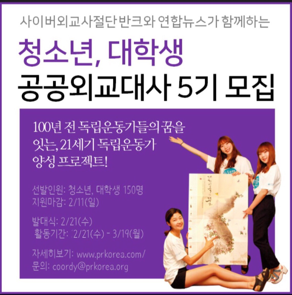 [반크]한국홍보활동 청년 공공외교대사 5기 모집(마감 2/21)