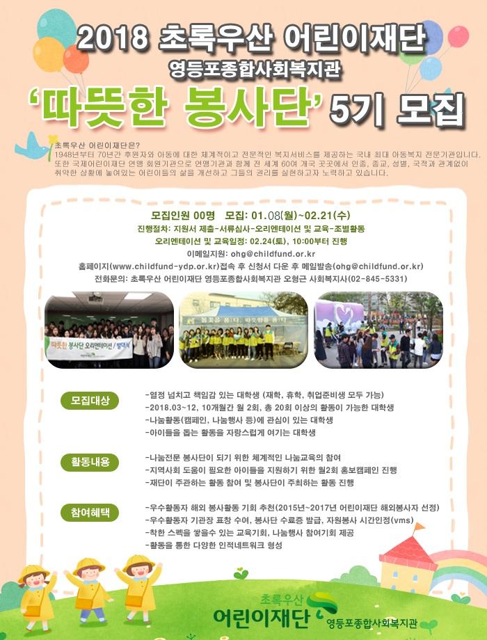 2018 초록우산 어린이재단 영등포종합사회복지관 '따뜻한 봉사단' 5기 모집