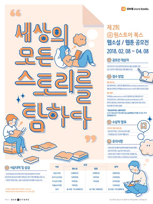 제2회 원스토어 북스 웹소설/웹툰 공모전
