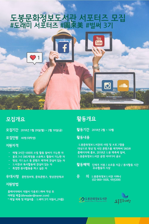 도봉문화재단 도봉문화정보도서관 대학생 서포터즈 모집(~2/16)